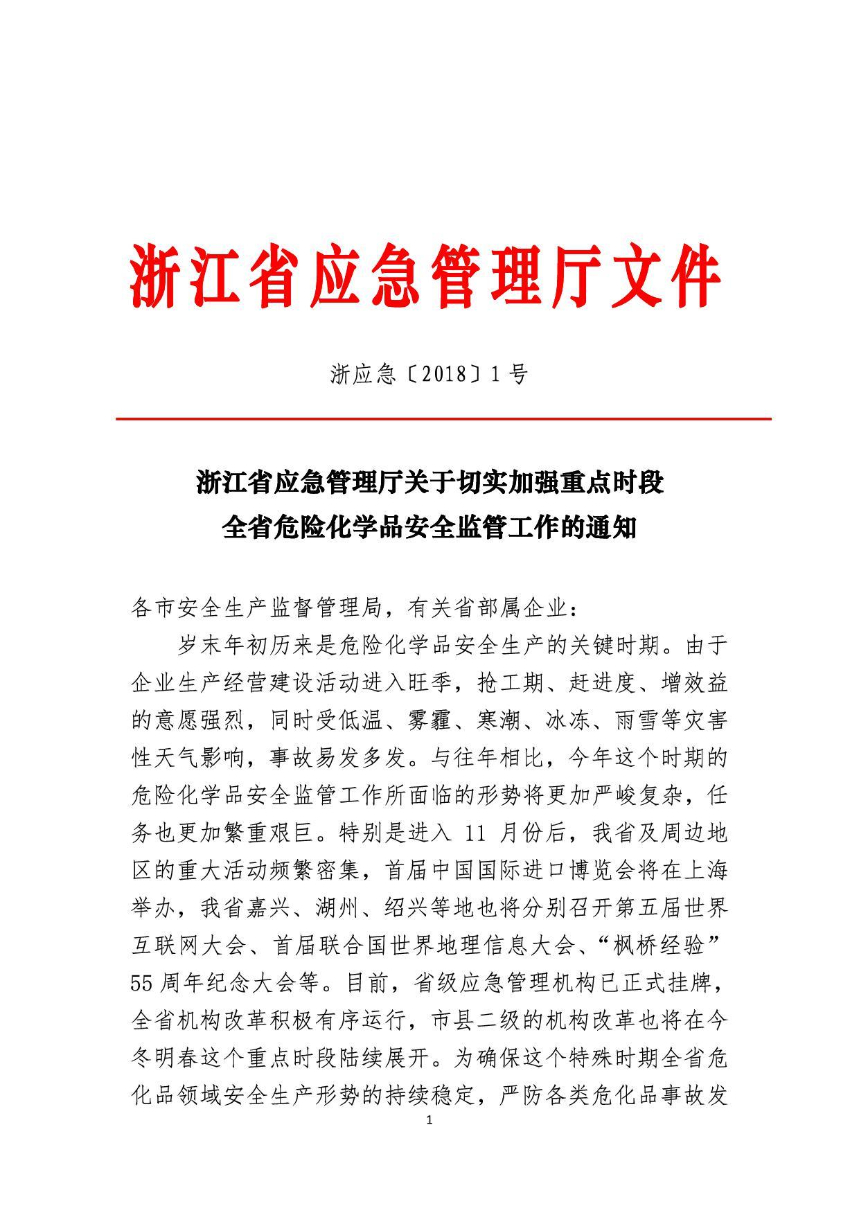 C_Users_hy_Desktop_省厅1号文��?pdf.jpg