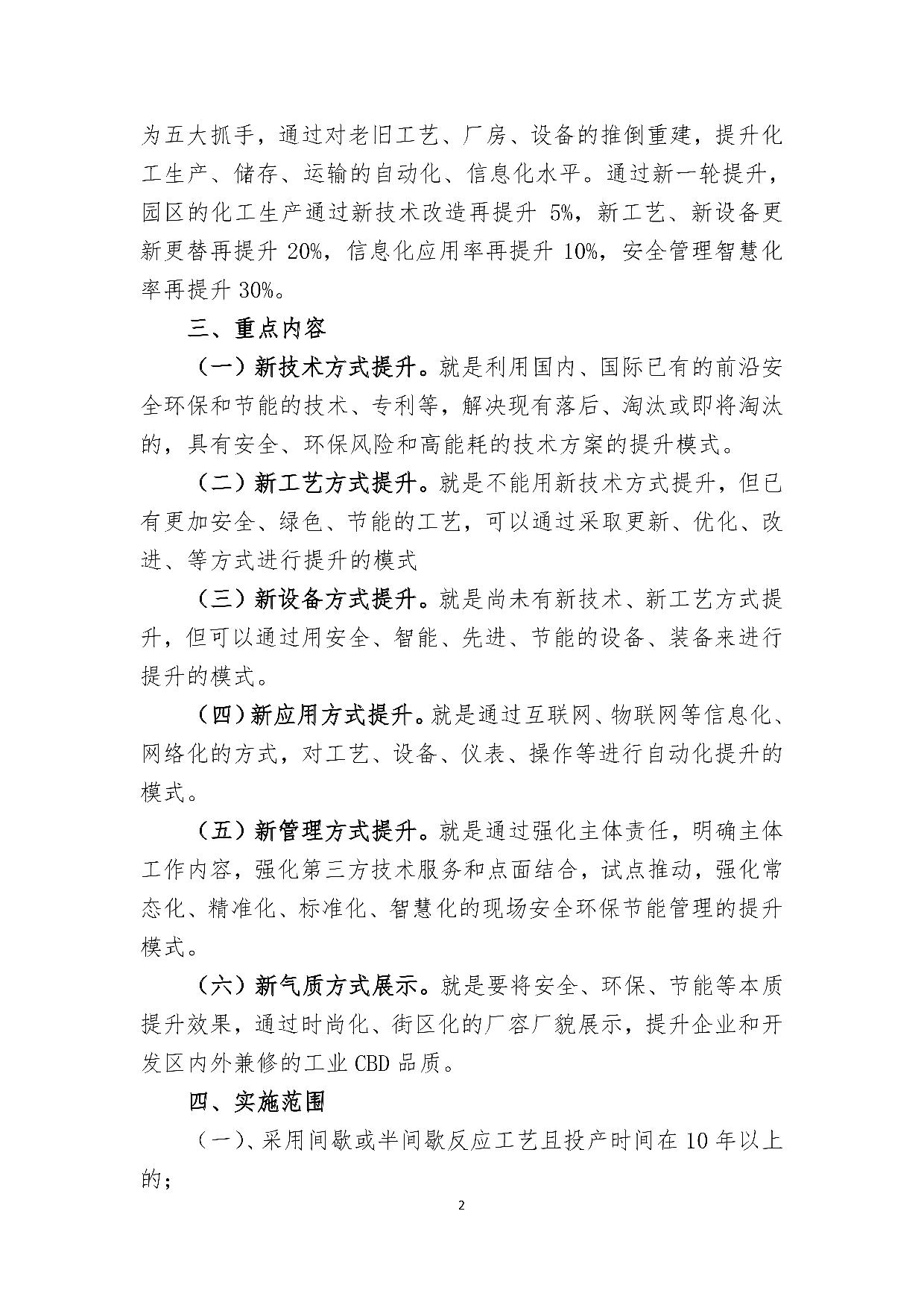 "C_Users_hy_Desktop_杭州湾上虞经济技术开发区化工行业""六新""改造提升实施方��?pdf2.jpg"